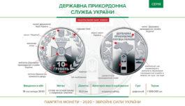 """В обіг увійшла пам'ятна монета """"Державна прикордонна служба України"""""""