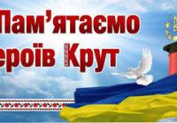 29 січня в Україні вшановують Героїв Крут