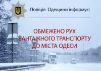 Через снігопад рух вантажівок в Одесу заборонили