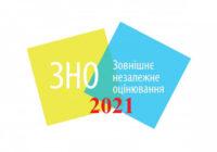 Першого лютого розпочнеться реєстрація на ЗНО-2021