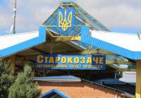 На Одещині прикордонники затримали молдованина, якого понад два роки розшукував Інтерпол