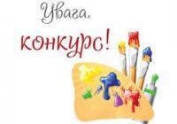 ОГОЛОШЕННЯ  про проведення онлайн-конкурсу дитячих  малюнків «Країна моїх прав»