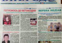 """АНОНС ДРУКОВАНОЇ ВЕРСІЇ ГАЗЕТИ """"ВПЕРЕД"""" від 23 – 29 квітня"""