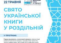 """22 травня відбудеться """"Свято української книги у Роздільній"""""""