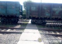Поліцейські встановлюють обставини загибелі чоловіка на залізниці в Роздільній