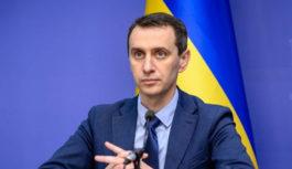Призначено нового міністра охорони здоров'я