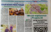 """АНОНС ДРУКОВАНОЇ ВЕРСІЇ ГАЗЕТИ """"ВПЕРЕД"""" ВІД 11 – 17 ЧЕРВНЯ"""