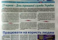 """АНОНС ДРУКОВАНОЇ ВЕРСІЇ ГАЗЕТИ """"ВПЕРЕД"""" ВІД 18-24 ЧЕРВНЯ"""