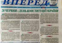"""АНОНС ДРУКОВАНОЇ ВЕРСІЇ ГАЗЕТИ """"ВПЕРЕД"""" від 25 червня – 1 липня"""