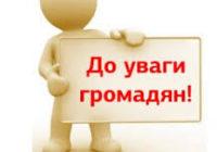 Оголошено громадські слухання щодо закриття Новоселівської ЗОШ