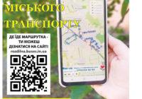 «Міська маршрутка»: відповідаємо на актуальні питання користувачів сервісу