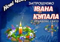 У с. Нові Чобручі з нагоди Івана Купала відбудеться обрядове свято