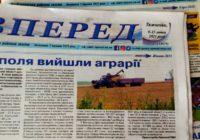 """Анонс друкованої версії газети """"Вперед"""" від 9 – 15 липня"""