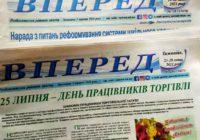 """Анонс друкованої версії газети """"Вперед"""" від 23 – 29 липня"""