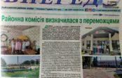 """Анонс друкованої версії газети """"Вперед"""" від 30 липня – 5 серпня"""