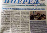"""Анонс друкованої версії газети""""Вперед' від 16 – 22 липня"""