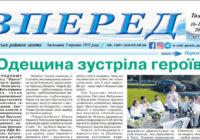 """Анонс друкованої версії газети """"Вперед"""" від 10 – 16 вересня"""