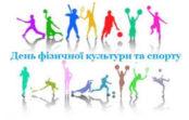 11 вересня – День фізичної культури і спорту в Україні