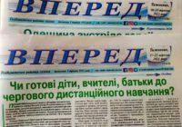 """Анонс друкованої версії газети """"Вперед"""" від 17 – 23 вересня"""