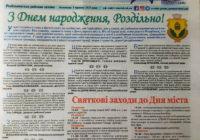 """Анонс друкованої версії газети """"Вперед"""" від 24 – 30 вересня"""