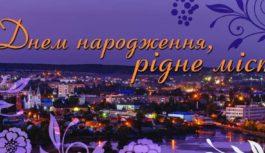 Привітай Роздільну з Днем міста