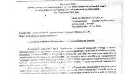 Протокол №18 засідання комісії ТЕБ та НС райдержадміністрації від 23 вересня 2021 року