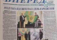 """Анонс друкованої версії газети """"Вперед"""" від 1 -7 жовтня"""