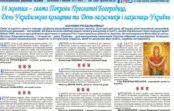 """Анонс друкованої версії газети """"Вперед"""" від 15 – 21 жовтня"""