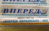 """Анонс друкованої версії газети """"Вперед"""" від 22 – 28 жовтня"""