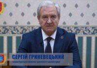Звернення голови Одеської ОДА Сергія Гриневецького до мешканців області