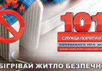 Правила експлуатації електричних обігрівачів